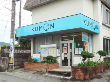 日本公文教育研究会ブログ