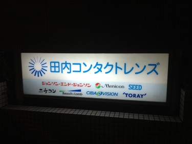 田内ビフォー1