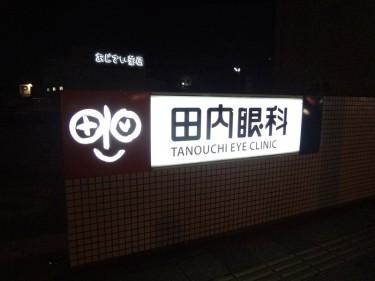 田内アフター2